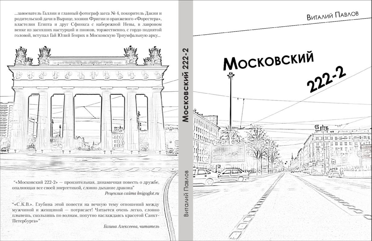 Московский 222 - 2